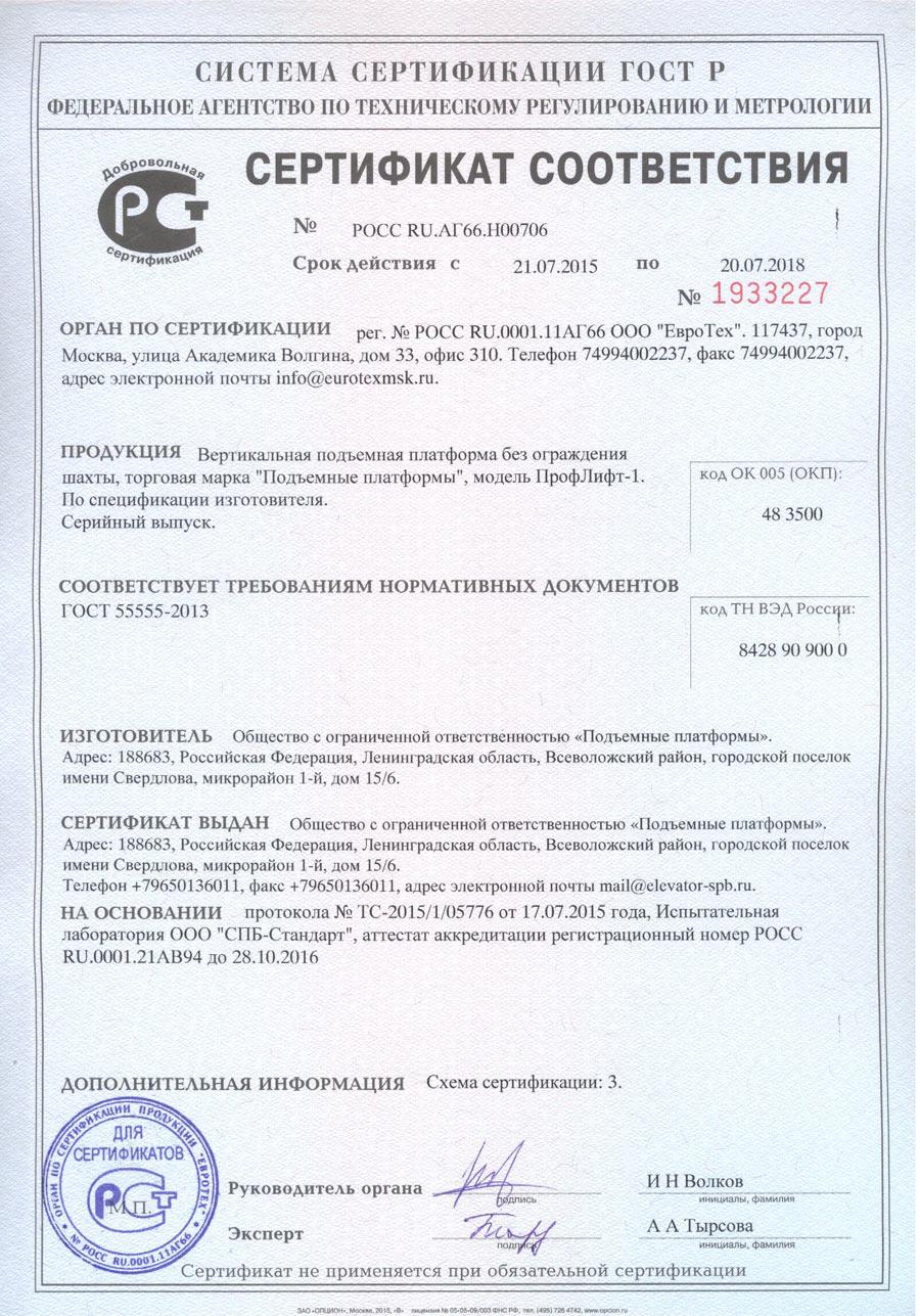 Подъемники для инвалидов сертификация сертификация колбасных изделий в россии